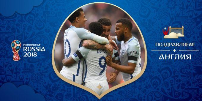 англии 2018 мира в чемпионат