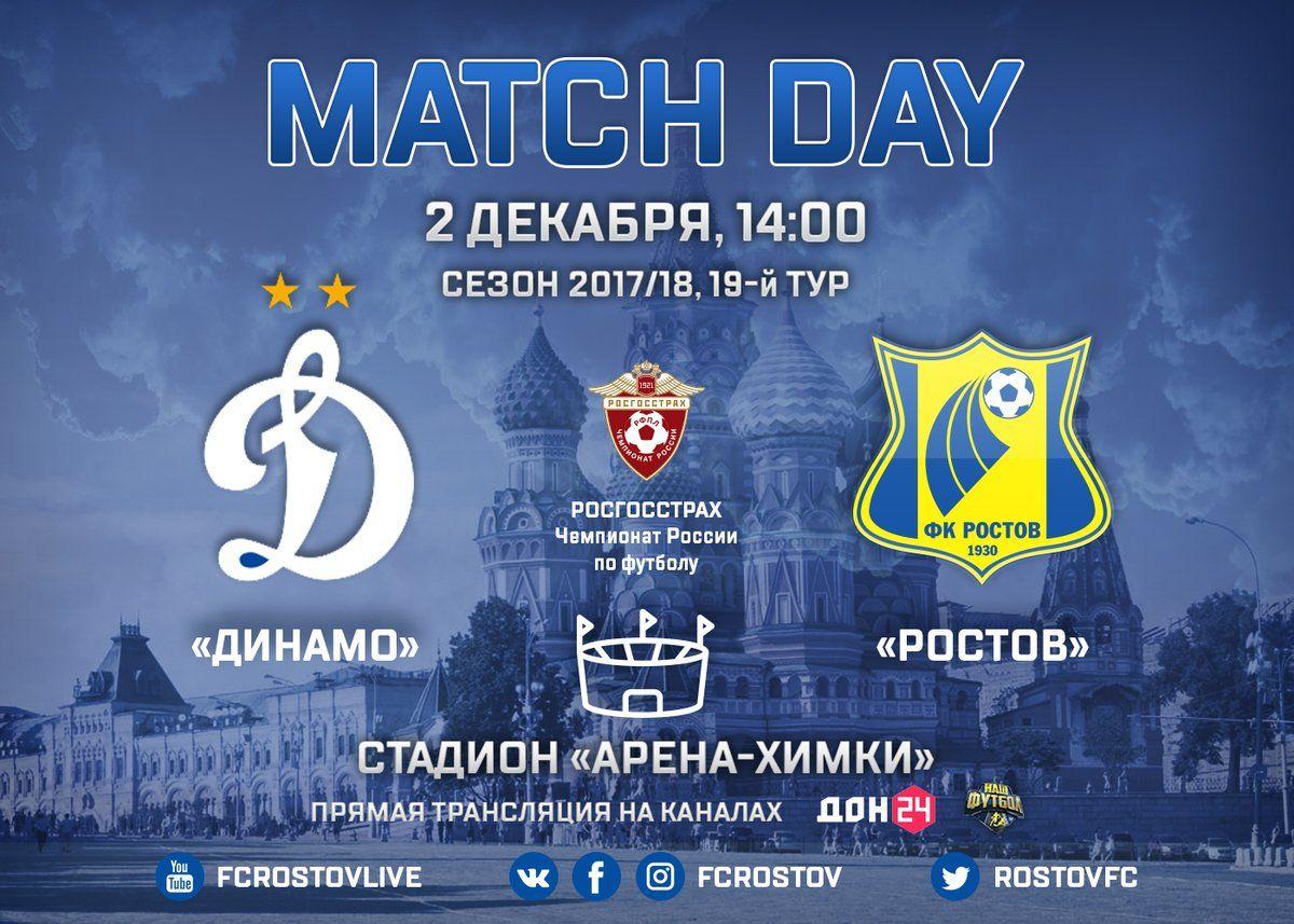 """Dinamo"" - ""Rostov"". SHomurodov zaxirada- uzfifa.net."