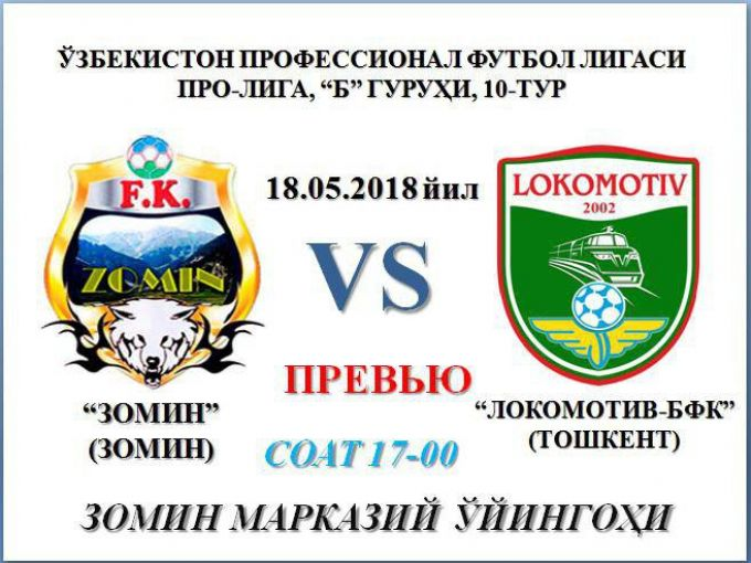 """Prevyu. """"Zomin"""" – """"Lokomotiv-BFK"""""""